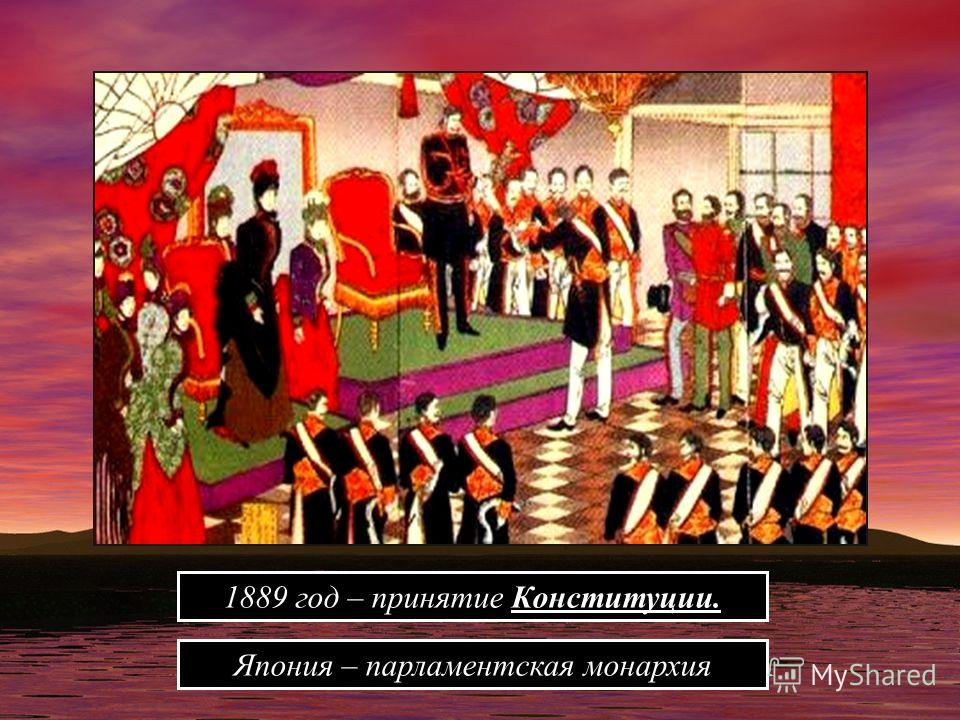 1889 год – принятие Конституции. Япония – парламентская монархия
