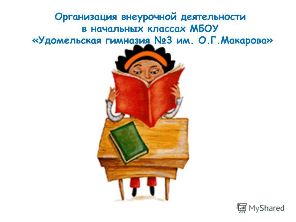 Организация внеурочной деятельности в начальных классах МБОУ «Удомельская гимназия 3 им. О.Г.Макарова»