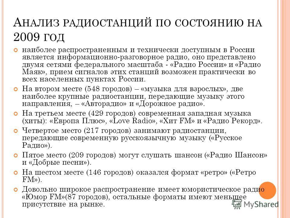 А НАЛИЗ РАДИОСТАНЦИЙ ПО СОСТОЯНИЮ НА 2009 ГОД наиболее распространенным и технически доступным в России является информационно-разговорное радио, оно представлено двумя сетями федерального масштаба - «Радио России» и «Радио Маяк», прием сигналов этих