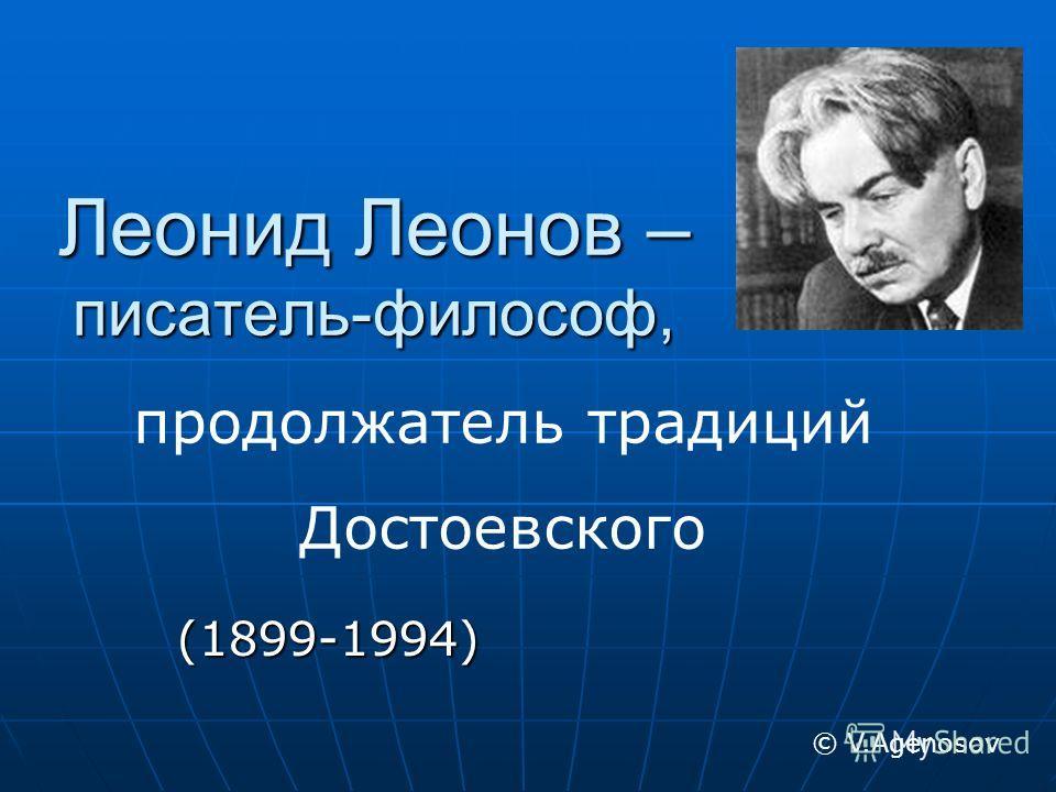 Леонид Леонов – писатель-философ, (1899-1994) продолжатель традиций Достоевского © V.Agenosov