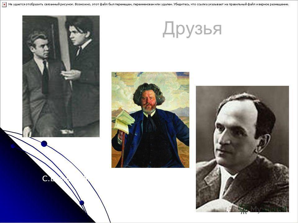 Друзья С.Есенин; М.Волошин, В.Лидин
