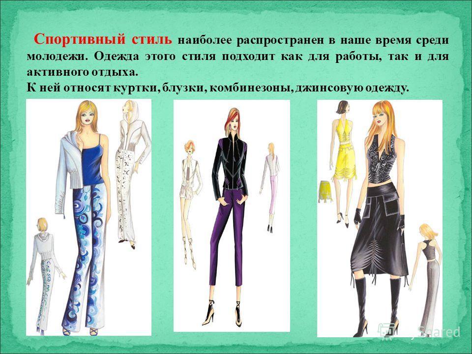 Спортивный стиль наиболее распространен в наше время среди молодежи. Одежда этого стиля подходит как для работы, так и для активного отдыха. К ней относят куртки, блузки, комбинезоны, джинсовую одежду.