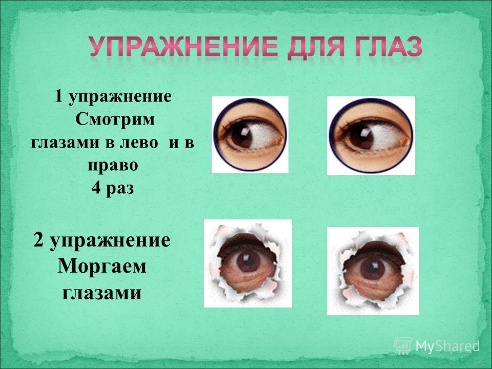 1 упражнение Смотрим глазами в лево и в право 4 раз 2 упражнение Моргаем глазами