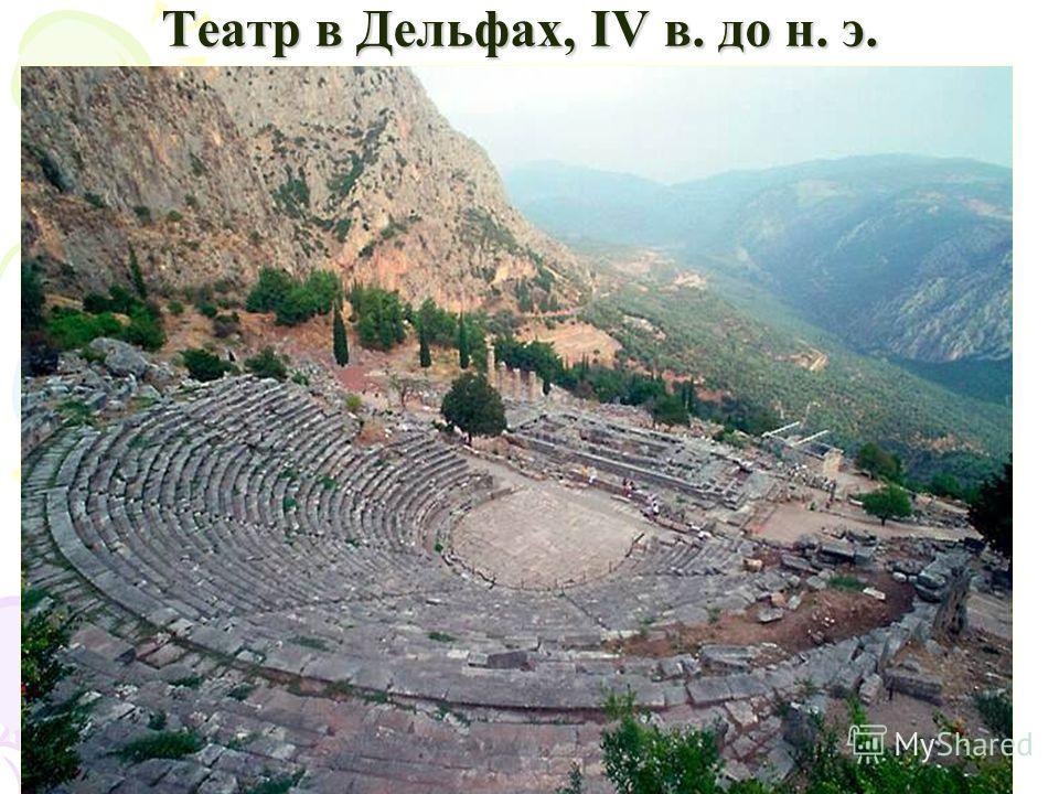 Театр в Дельфах, IV в. до н. э.