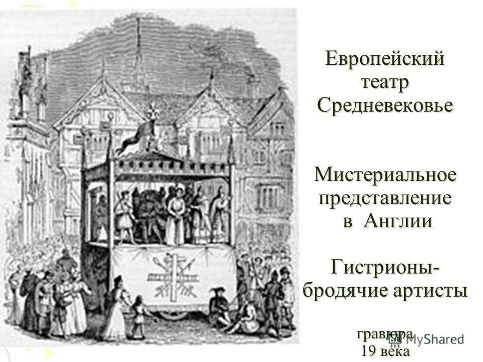 Европейский театр Средневековье Мистериальное представление в Англии Гистрионы- бродячие артисты гравюра 19 века