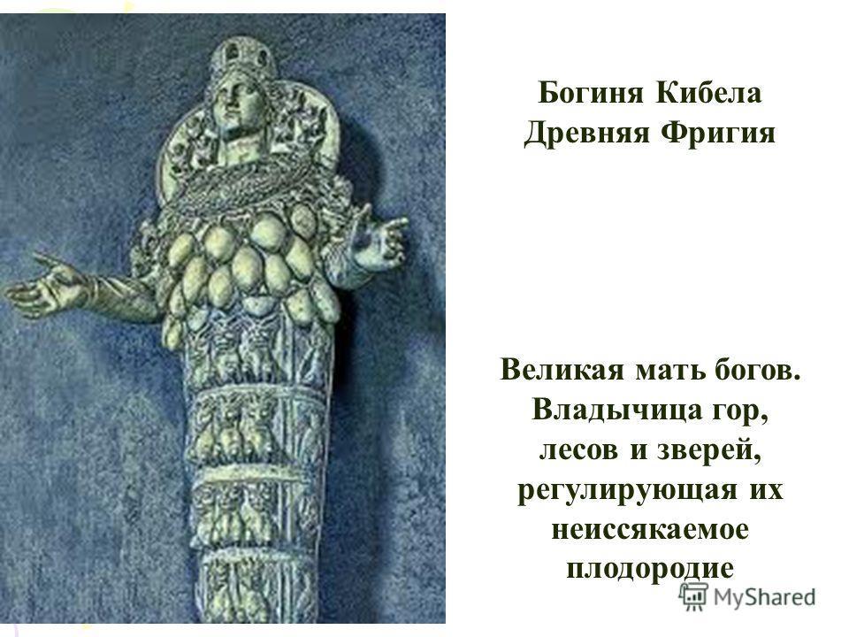 Богиня Кибела Древняя Фригия Великая мать богов. Владычица гор, лесов и зверей, регулирующая их неиссякаемое плодородие