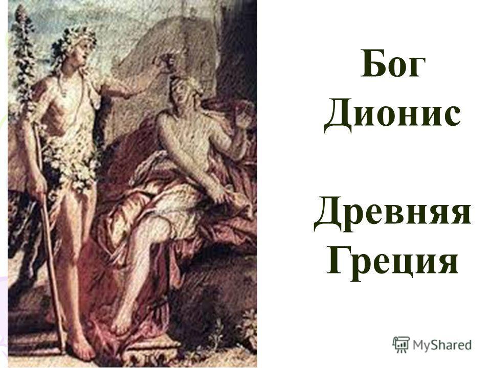 Бог Дионис Древняя Греция