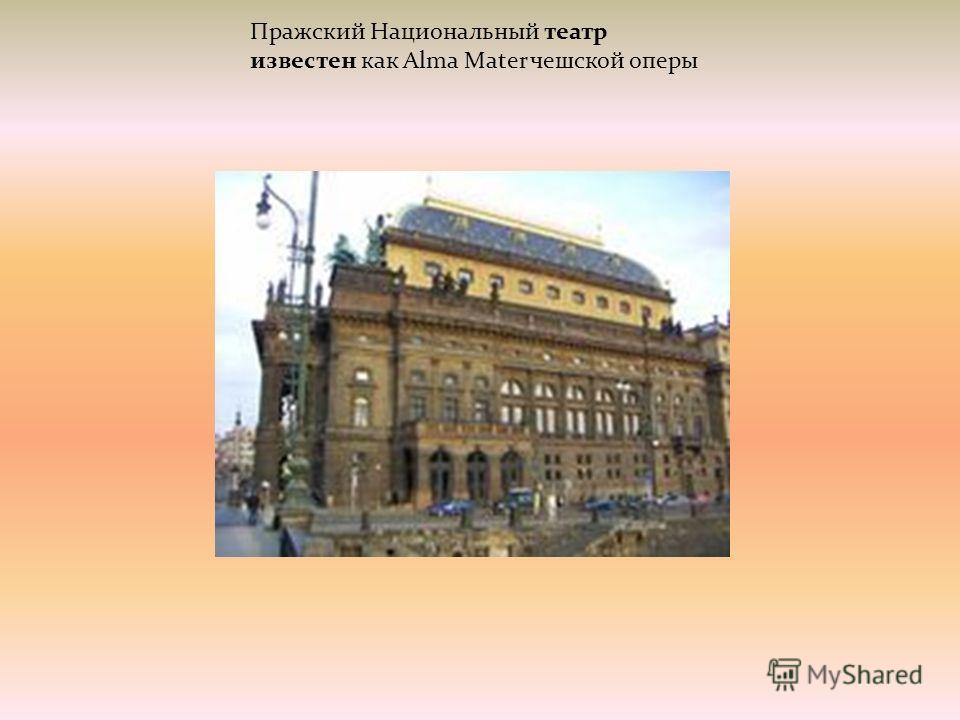 Пражский Национальный театр известен как Alma Mater чешской оперы