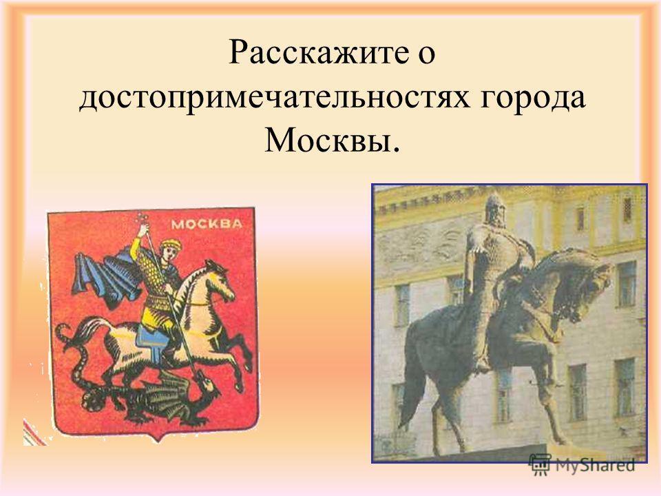 Расскажите о достопримечательностях города Москвы.
