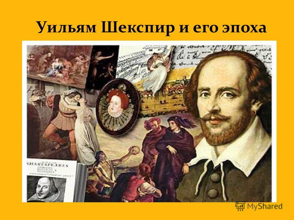 Уильям Шекспир и его эпоха