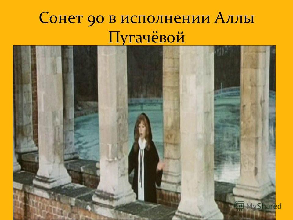 Сонет 90 в исполнении Аллы Пугачёвой