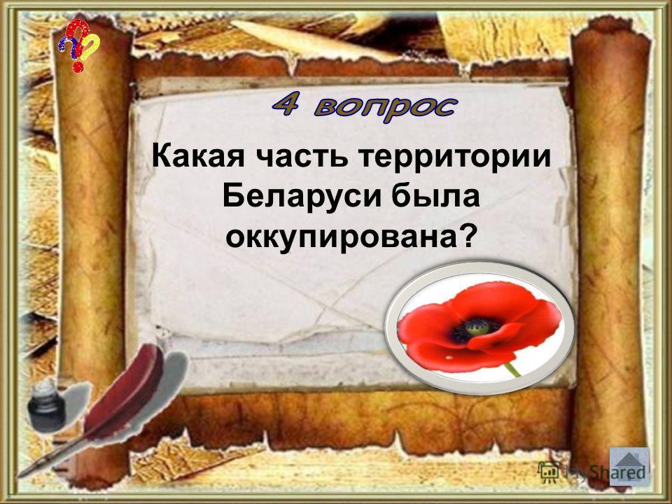 Какая часть территории Беларуси была оккупирована?