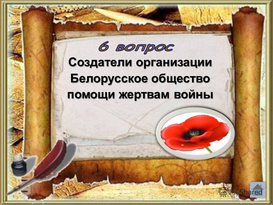 Создатели организации Белорусское общество помощи жертвам войны