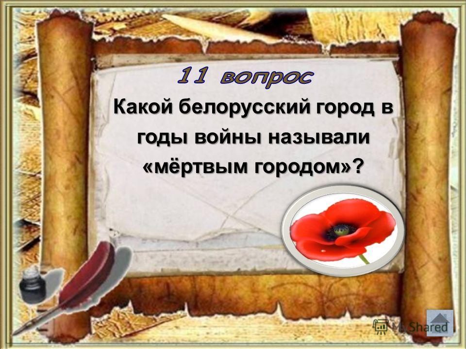 Какой белорусский город в годы войны называли «мёртвым городом»?