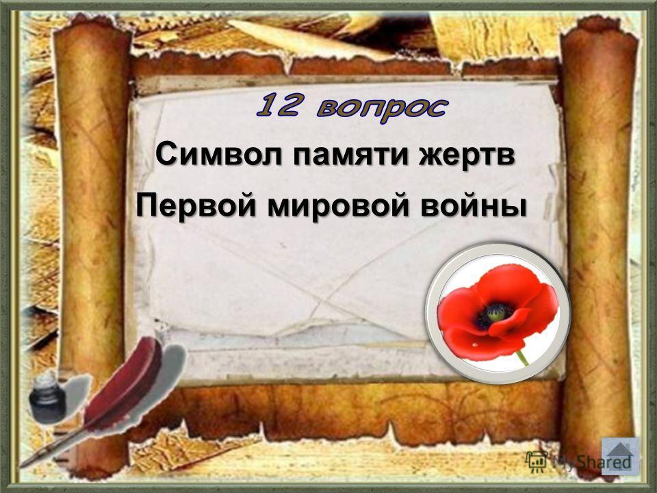 Символ памяти жертв Первой мировой войны Символ памяти жертв Первой мировой войны