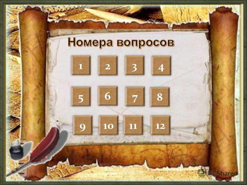 11 22 33 44 55 66 77 88 9910 11 12
