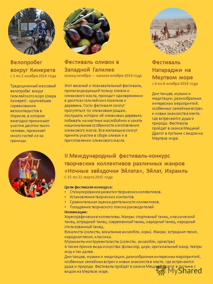 Фестиваль оливок в Западной Галилее конец октября начало ноября 2014 года Этот веселый и познавательный фестиваль, пропагандирующий пользу оливок и оливкового масла, проходит одновременно в десятках галилейских поселков и деревень. Гости фестиваля см