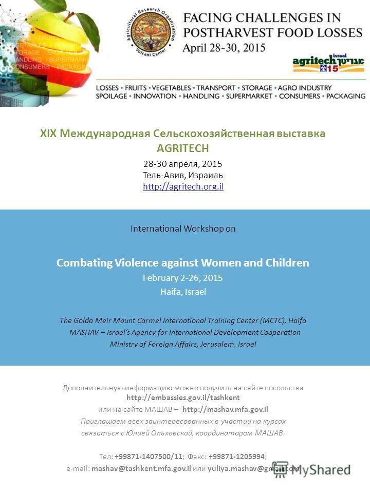 XIX Международная Сельскохозяйственная выставка AGRITECH 28-30 апреля, 2015 Тель-Авив, Израиль http://agritech.org.il http://agritech.org.il International Workshop on Combating Violence against Women and Children February 2-26, 2015 Haifa, Israel The