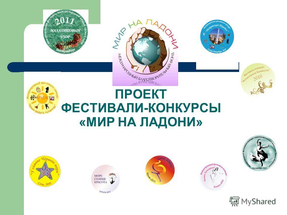 ПРОЕКТ ФЕСТИВАЛИ-КОНКУРСЫ «МИР НА ЛАДОНИ»