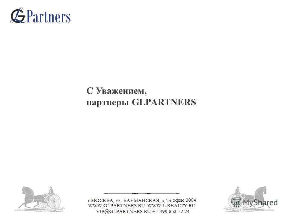 С Уважением, партнеры GLPARTNERS