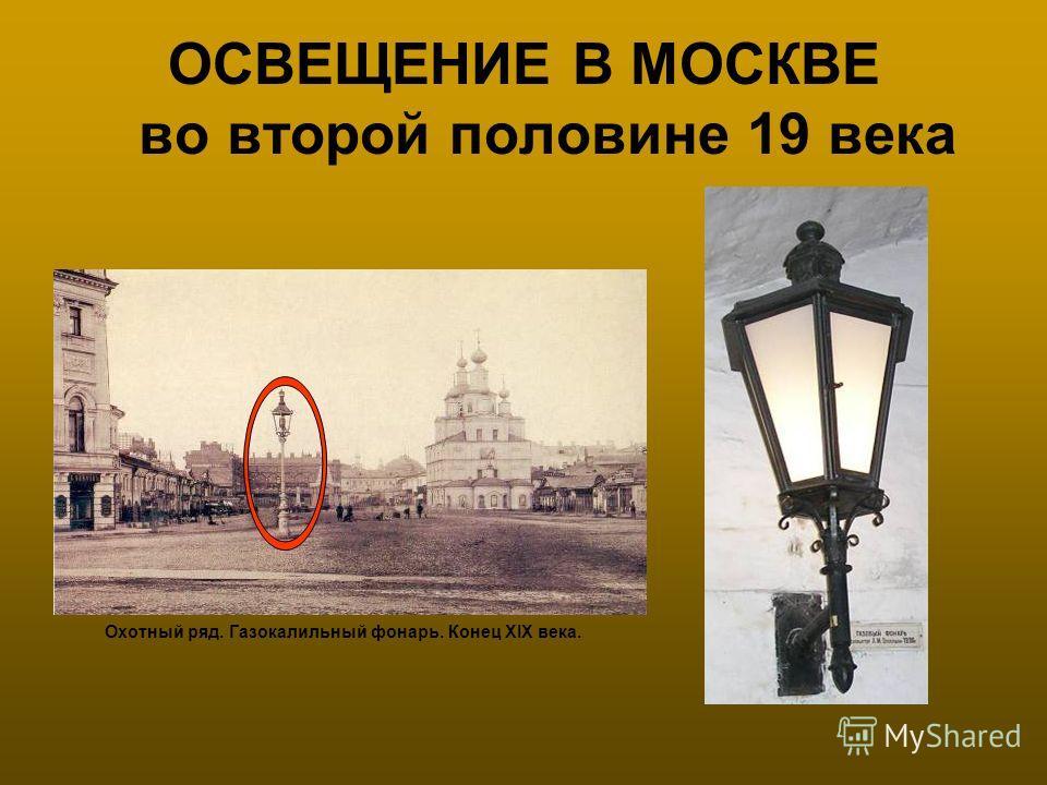 ОСВЕЩЕНИЕ В МОСКВЕ во второй половине 19 века Охотный ряд. Газокалильный фонарь. Конец XIX века.