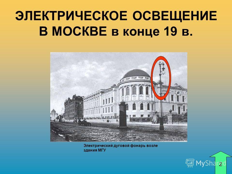 ЭЛЕКТРИЧЕСКОЕ ОСВЕЩЕНИЕ В МОСКВЕ в конце 19 в. Электрический дуговой фонарь возле здания МГУ 2