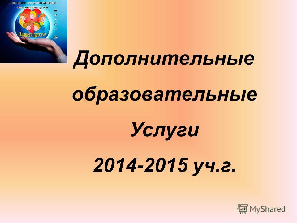 Дополнительные образовательные Услуги 2014-2015 уч.г.