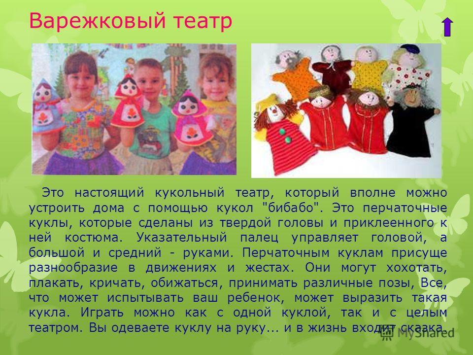 Вязать куклу на руку