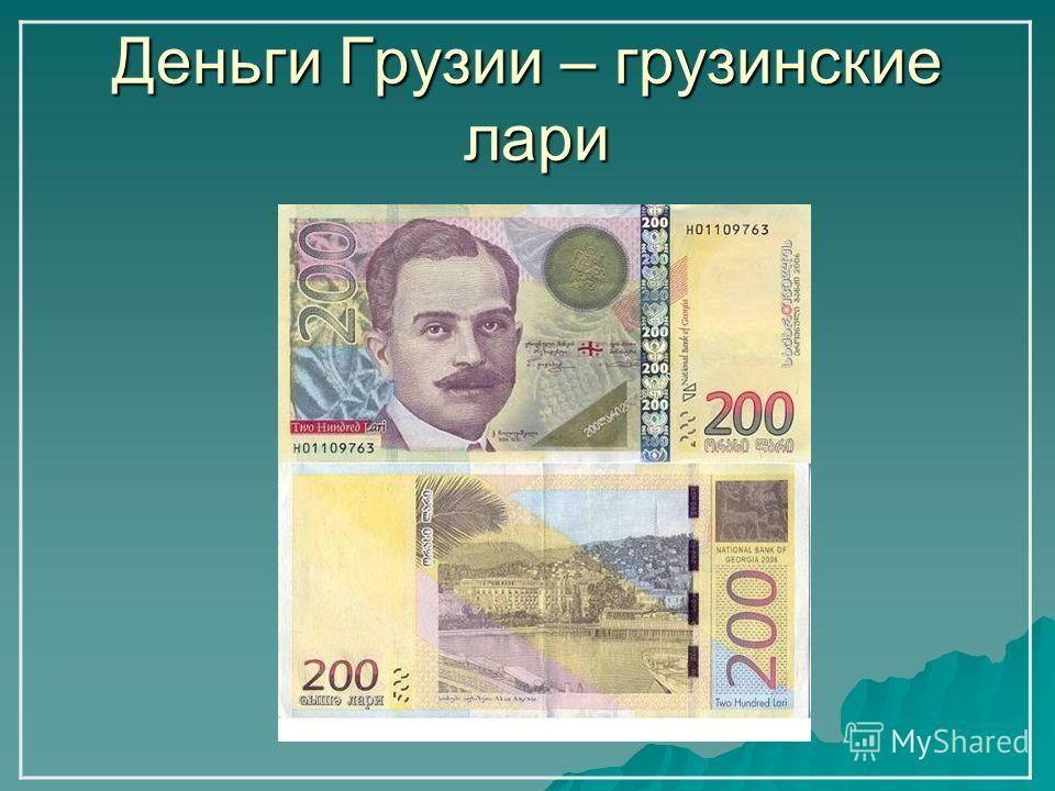 Деньги Грузии – грузинские лари