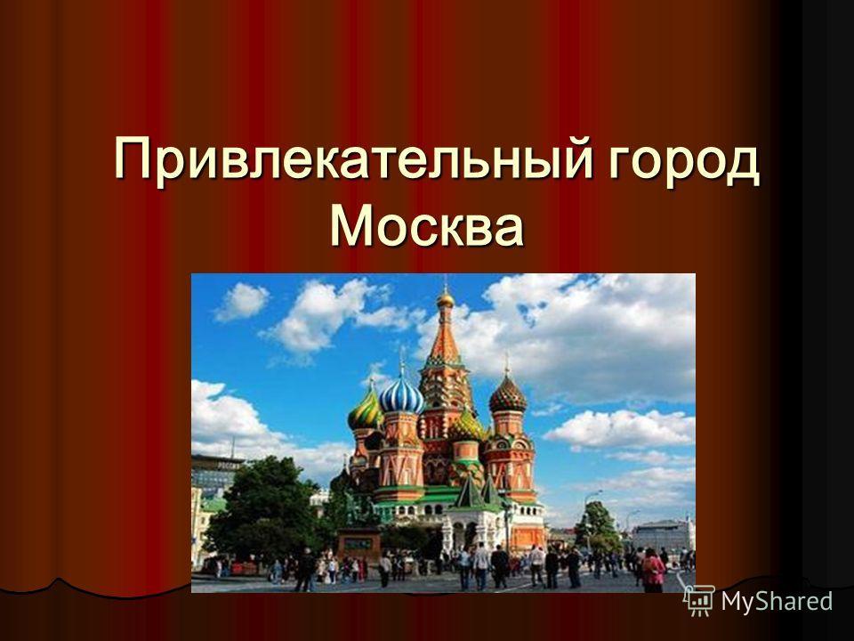 Привлекательный город Москва Привлекательный город Москва