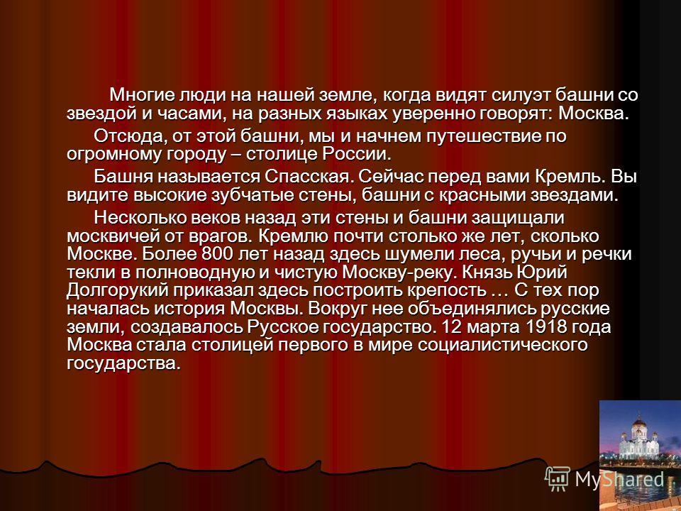 Многие люди на нашей земле, когда видят силуэт башни со звездой и часами, на разных языках уверенно говорят: Москва. Многие люди на нашей земле, когда видят силуэт башни со звездой и часами, на разных языках уверенно говорят: Москва. Отсюда, от этой