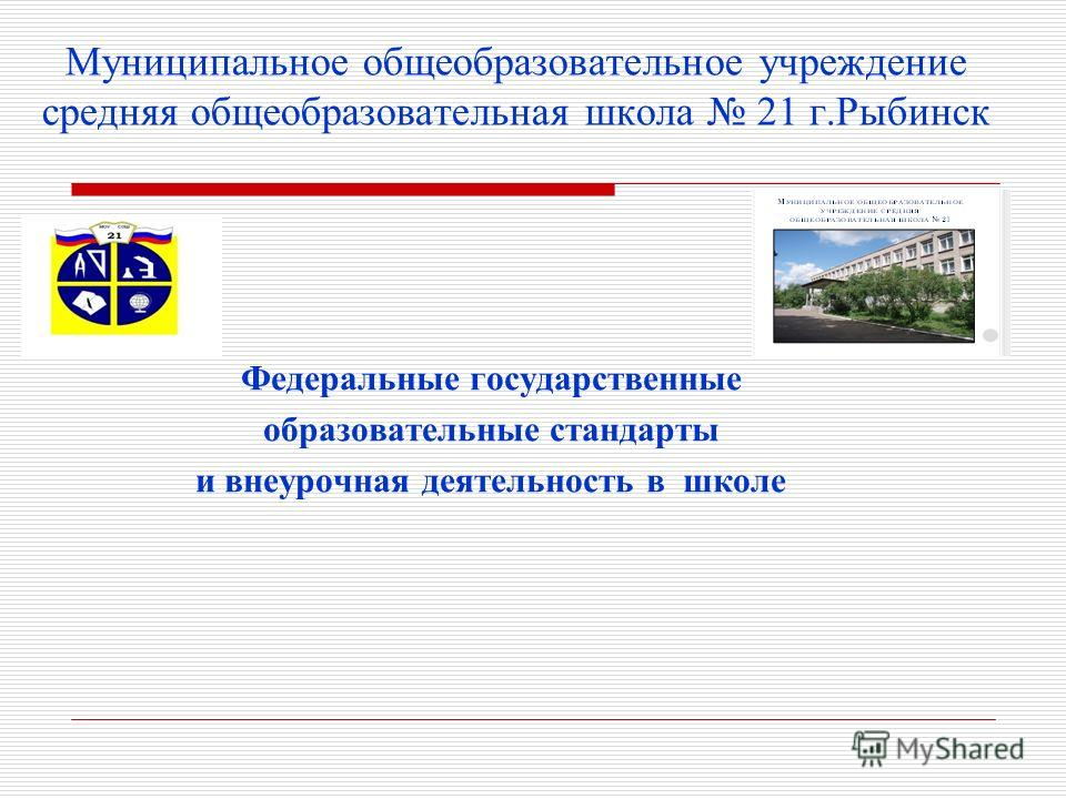 Муниципальное общеобразовательное учреждение средняя общеобразовательная школа 21 г.Рыбинск Федеральные государственные образовательные стандарты и внеурочная деятельность в школе
