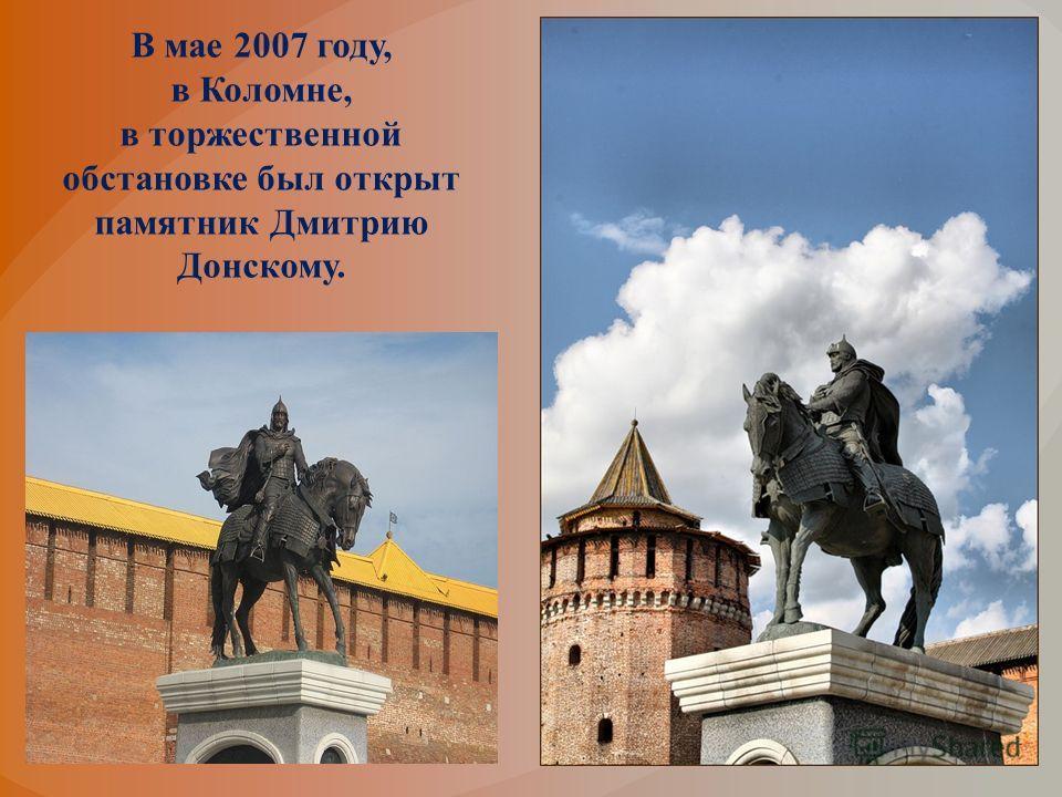 В мае 2007 году, в Коломне, в торжественной обстановке был открыт памятник Дмитрию Донскому.