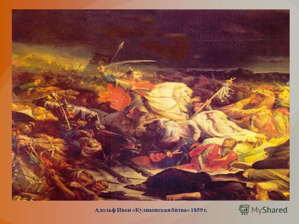 Адольф Ивон «Куликовская битва» 1859 г.