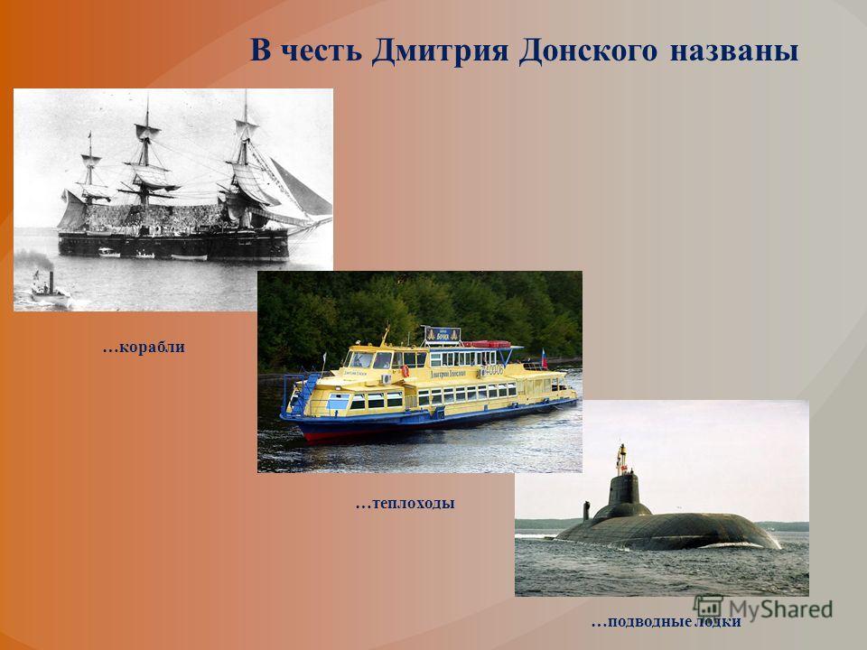 В честь Дмитрия Донского названы …корабли …теплоходы