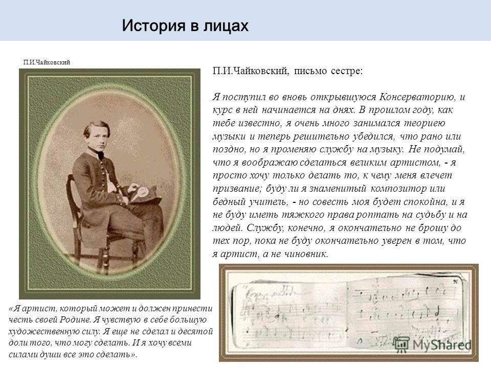П.И.Чайковский, письмо сестре: Я поступил во вновь открывшуюся Консерваторию, и курс в ней начинается на днях. В прошлом году, как тебе известно, я очень много занимался теориею музыки и теперь решительно убедился, что рано или поздно, но я променяю