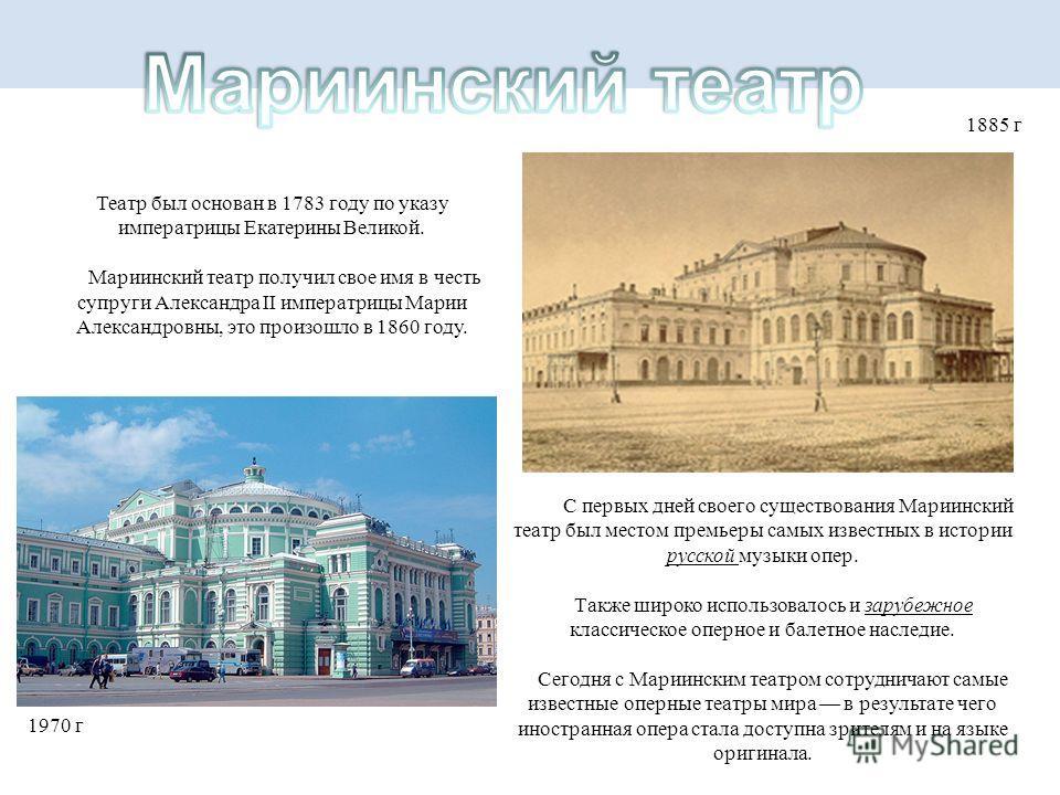 С первых дней своего существования Мариинский театр был местом премьеры самых известных в истории русской музыки опер. Также широко использовалось и зарубежное классическое оперное и балетное наследие. Сегодня с Мариинским театром сотрудничают самые
