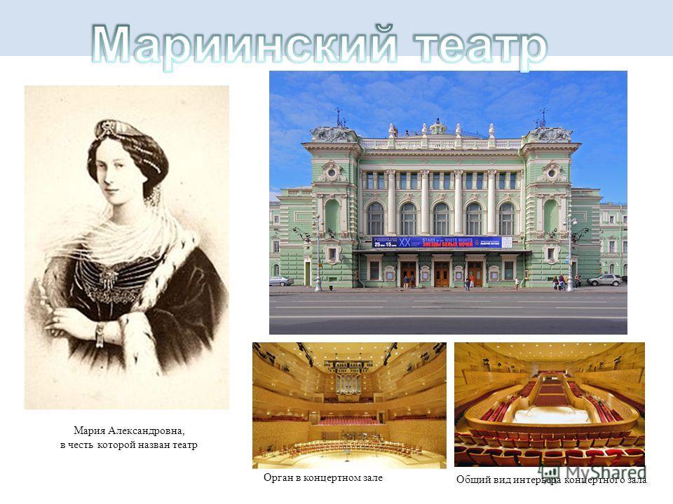 Общий вид интерьера концертного зала Орган в концертном зале Мария Александровна, в честь которой назван театр