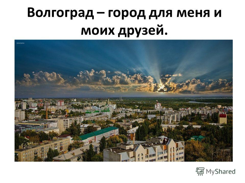 Волгоград – город для меня и моих друзей.