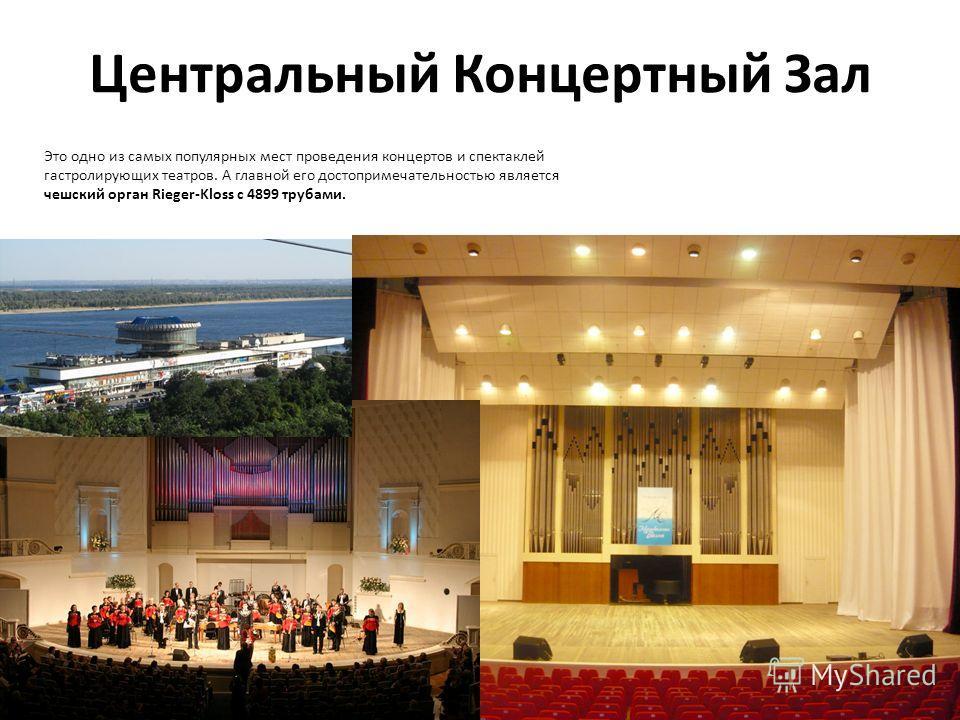 Центральный Концертный Зал Это одно из самых популярных мест проведения концертов и спектаклей гастролирующих театров. А главной его достопримечательностью является чешский орган Rieger-Kloss с 4899 трубами.
