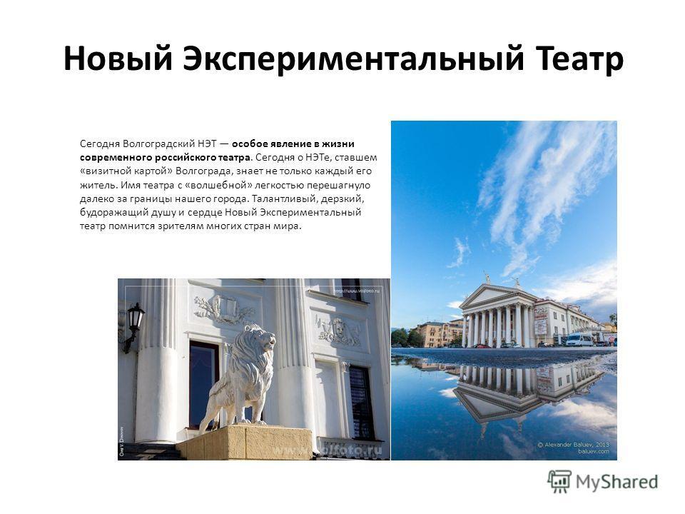Новый Экспериментальный Театр Сегодня Волгоградский НЭТ особое явление в жизни современного российского театра. Сегодня о НЭТе, ставшем «визитной картой» Волгограда, знает не только каждый его житель. Имя театра с «волшебной» легкостью перешагнуло да