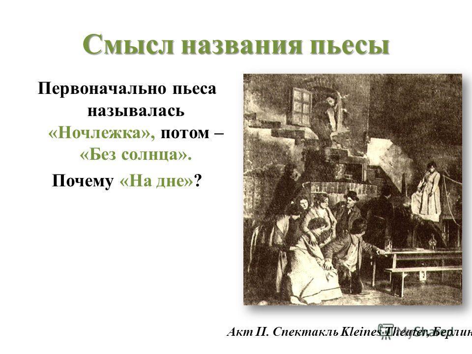 1902 Среда, 18-го Декабря _______________ ___