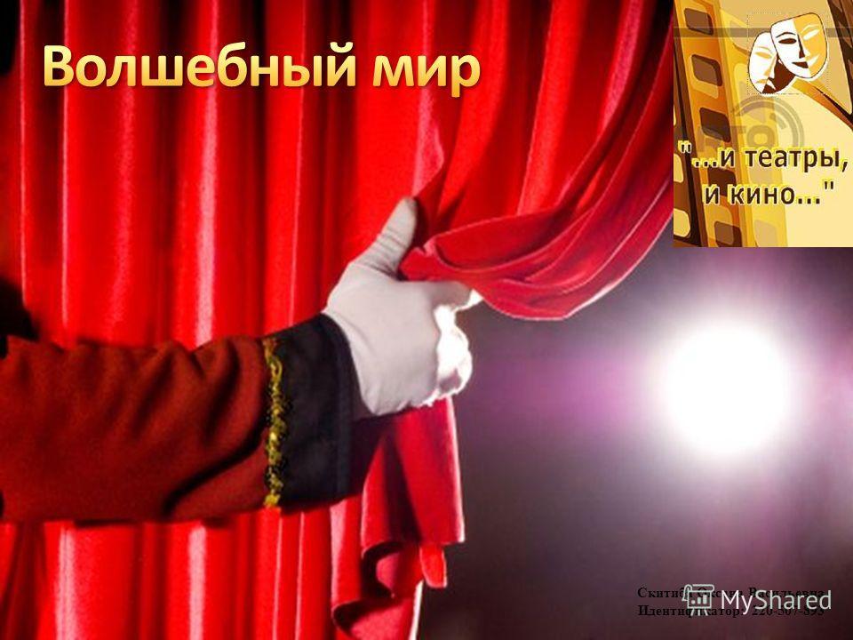 Скитиба Оксана Васильевна Идентификатор: 220-507-893