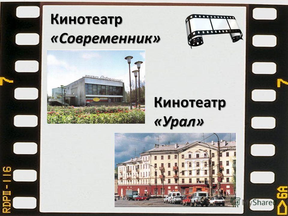Кинотеатр «Современник» Кинотеатр «Урал»