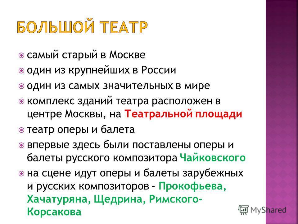 самый старый в Москве один из крупнейших в России один из самых значительных в мире комплекс зданий театра расположен в центре Москвы, на Театральной площади театр оперы и балета впервые здесь были поставлены оперы и балеты русского композитора Чайко