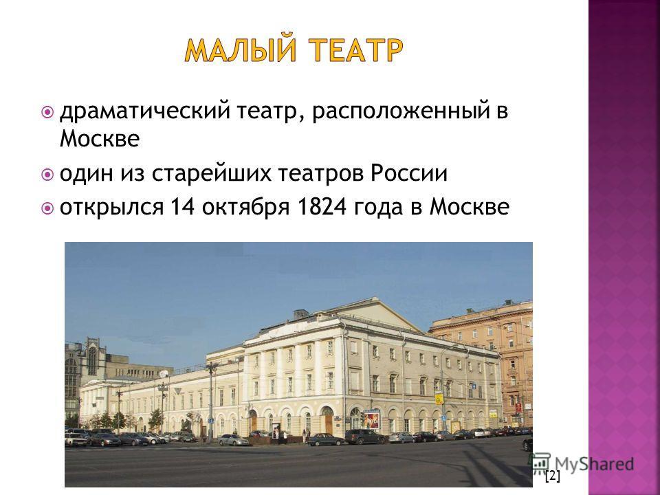 драматический театр, расположенный в Москве один из старейших театров России oткрылся 14 октября 1824 года в Москве [2]