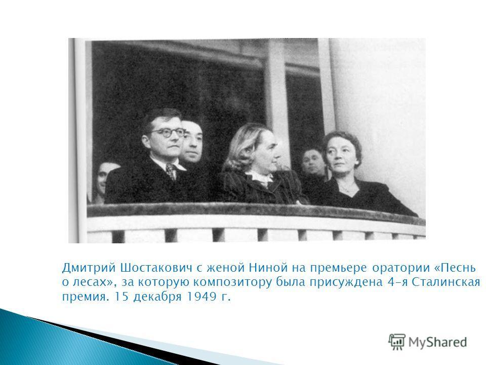 Дмитрий Шостакович с женой Ниной на премьере оратории «Песнь о лесах», за которую композитору была присуждена 4-я Сталинская премия. 15 декабря 1949 г.