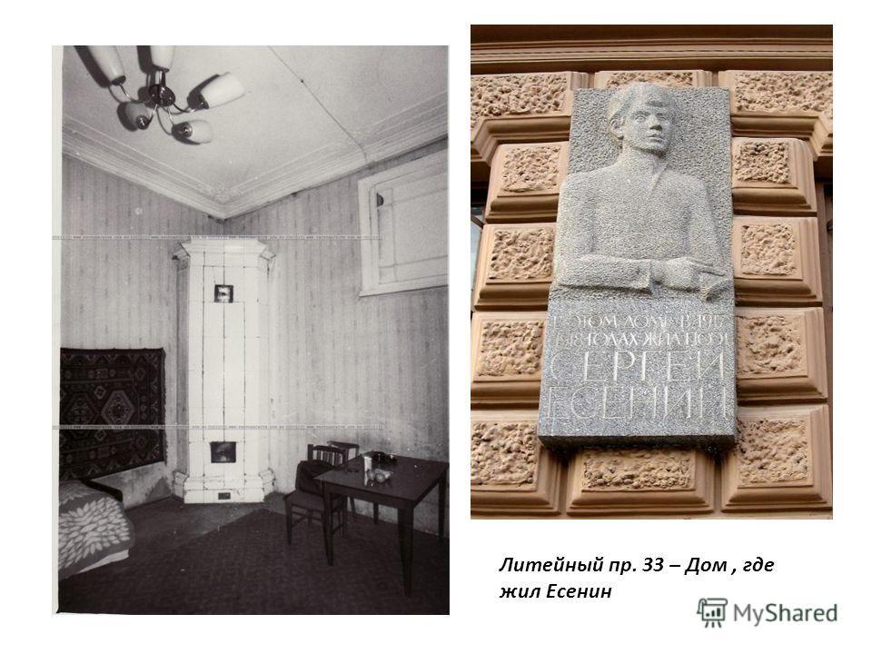 Литейный пр. 33 – Дом, где жил Есенин