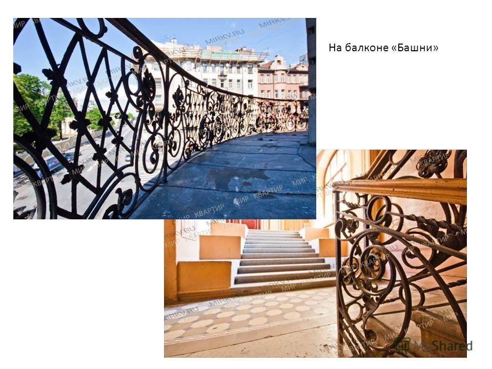 На балконе «Башни»