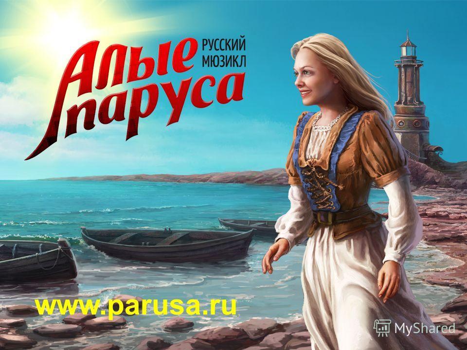 Мюзикл «Алые Паруса» ООО «Русский Мюзикл» www.parusa.ru